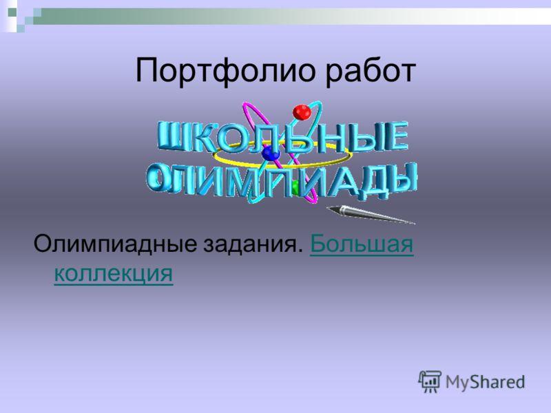 Портфолио работ Олимпиадные задания. Большая коллекцияБольшая коллекция