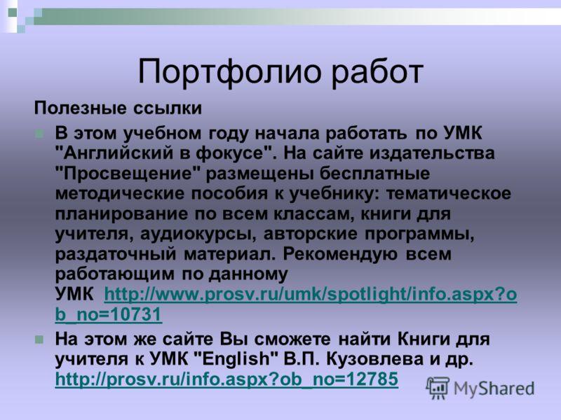 Портфолио работ Полезные ссылки В этом учебном году начала работать по УМК