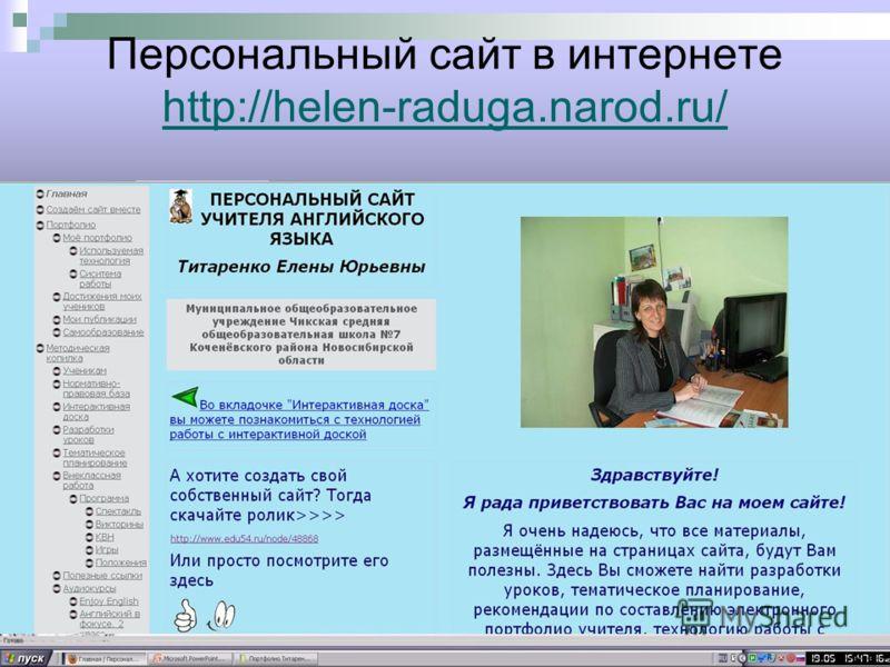 Персональный сайт в интернете http://helen-raduga.narod.ru/ http://helen-raduga.narod.ru/