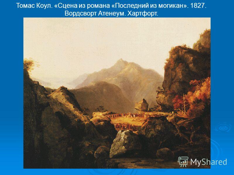 Томас Коул. «Сцена из романа «Последний из могикан». 1827. Вордсворт Атенеум. Хартфорт.
