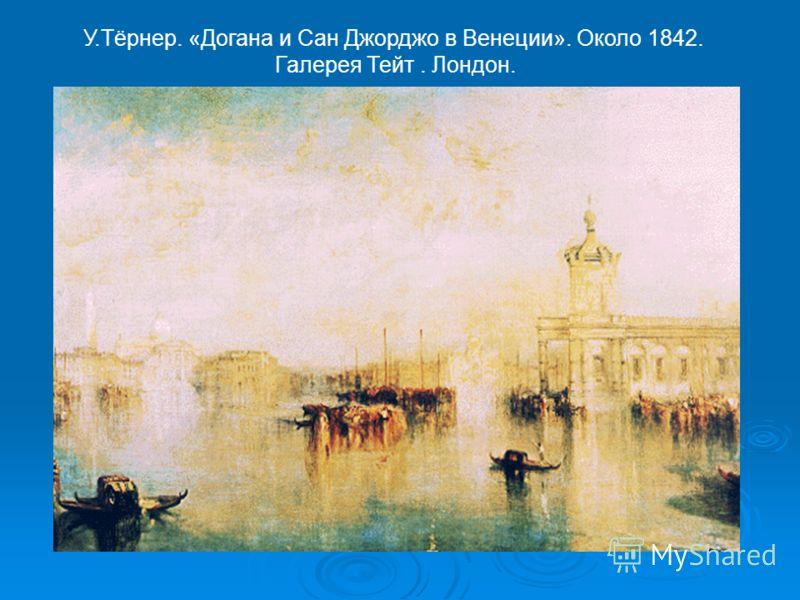 У.Тёрнер. «Догана и Сан Джорджо в Венеции». Около 1842. Галерея Тейт. Лондон.