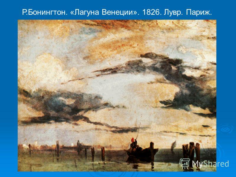 Р.Бонингтон. «Лагуна Венеции». 1826. Лувр. Париж.