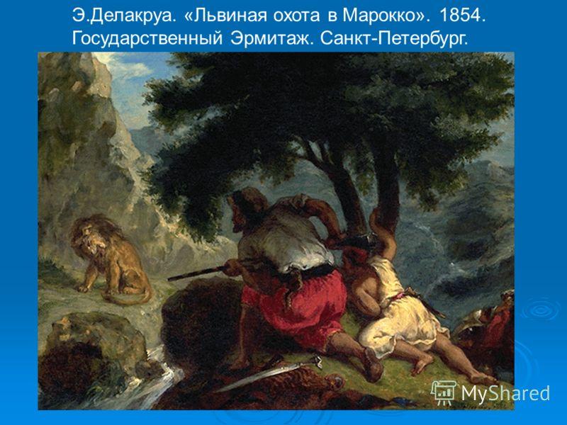 Э.Делакруа. «Львиная охота в Марокко». 1854. Государственный Эрмитаж. Санкт-Петербург.