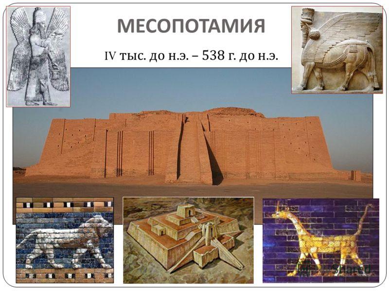 МЕСОПОТАМИЯ IV тыс. до н. э. – 538 г. до н. э.