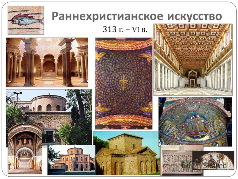 Раннехристианское искусство 313 г. – VI в.