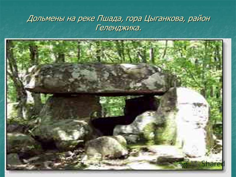 Дольмены на реке Пшада, гора Цыганкова, район Геленджика.