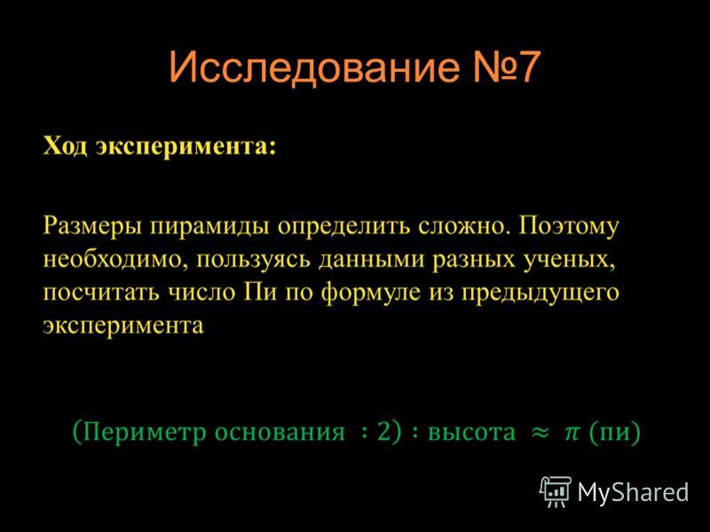 Исследование 7