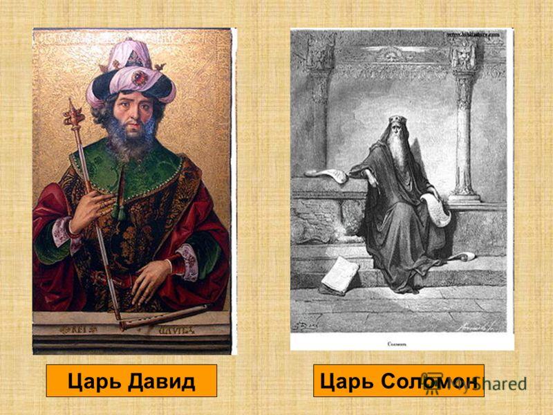 Царь ДавидЦарь Соломон