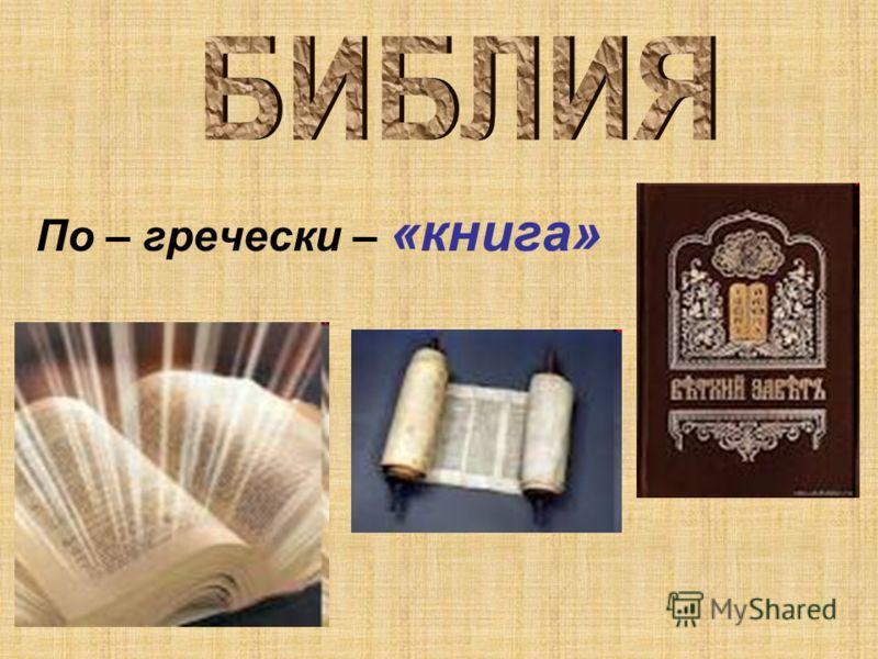 По – гречески – «книга»