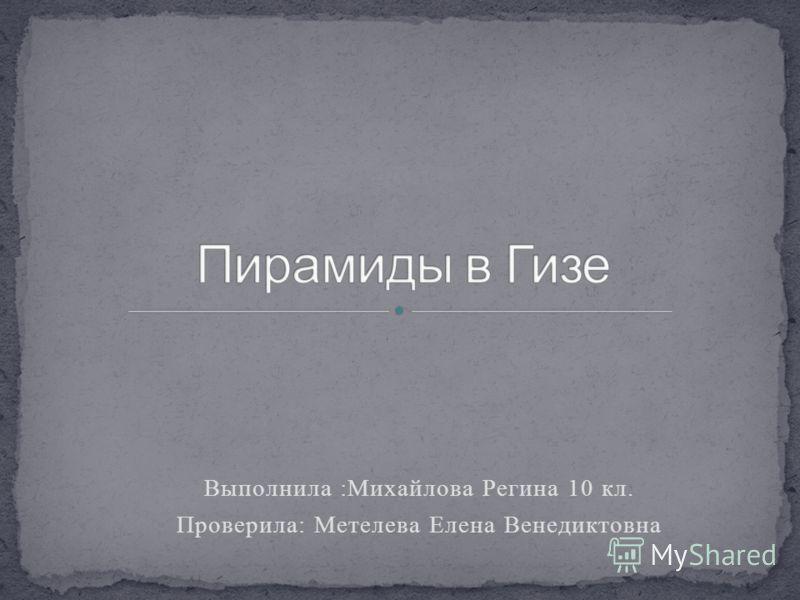 Выполнила :Михайлова Регина 10 кл. Проверила: Метелева Елена Венедиктовна