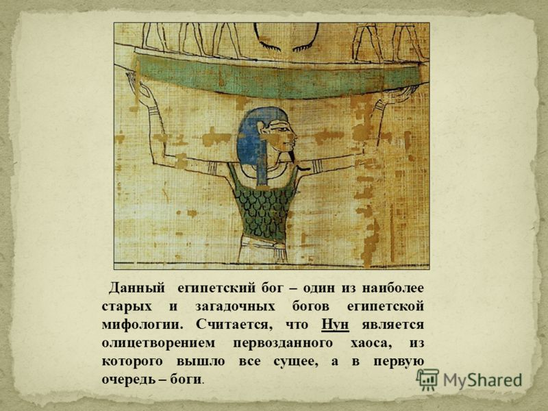 Данный египетский бог – один из наиболее старых и загадочных богов египетской мифологии. Считается, что Нун является олицетворением первозданного хаоса, из которого вышло все сущее, а в первую очередь – боги.