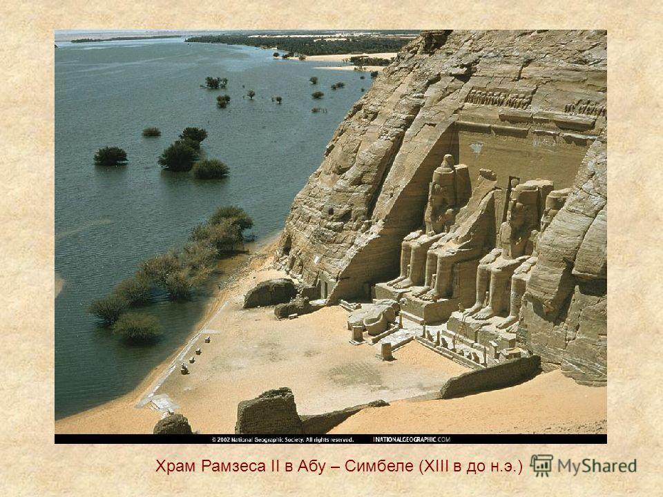 Храм Рамзеса II в Абу – Симбеле (XIII в до н.э.)