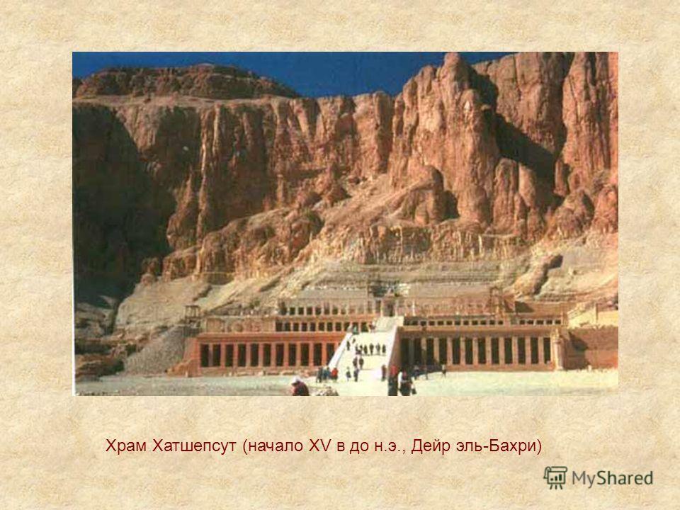 Храм Хатшепсут (начало XV в до н.э., Дейр эль-Бахри)