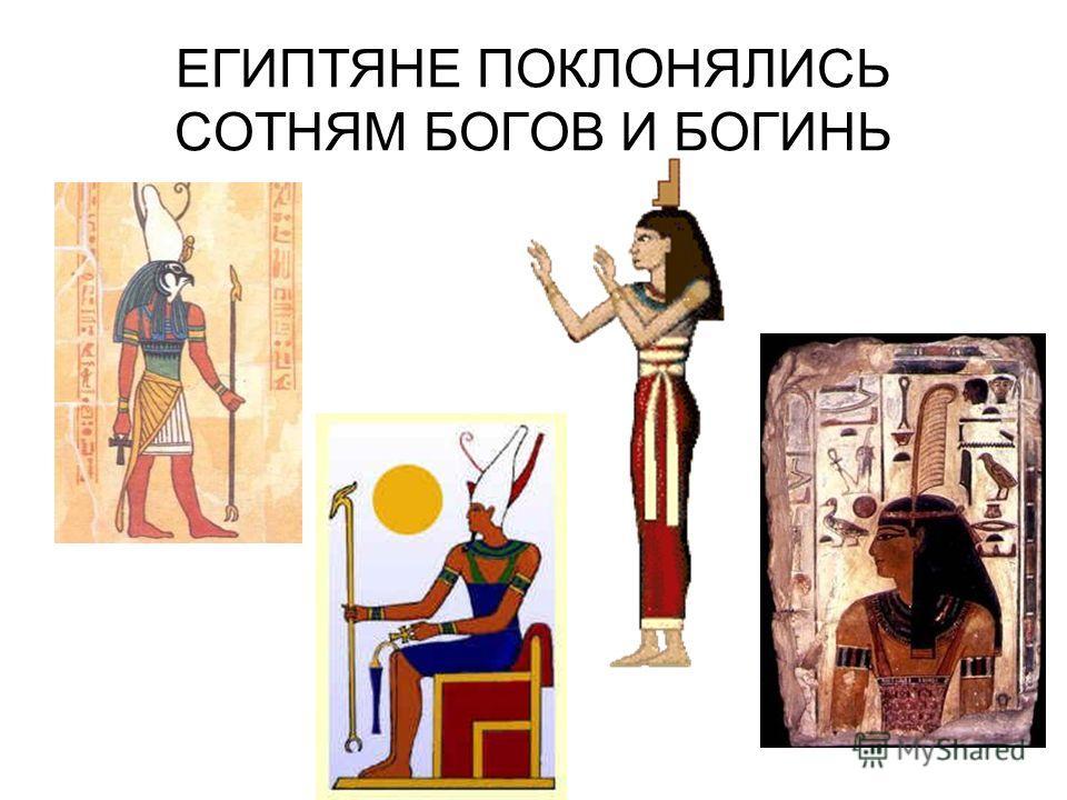 ЕГИПТЯНЕ ПОКЛОНЯЛИСЬ СОТНЯМ БОГОВ И БОГИНЬ