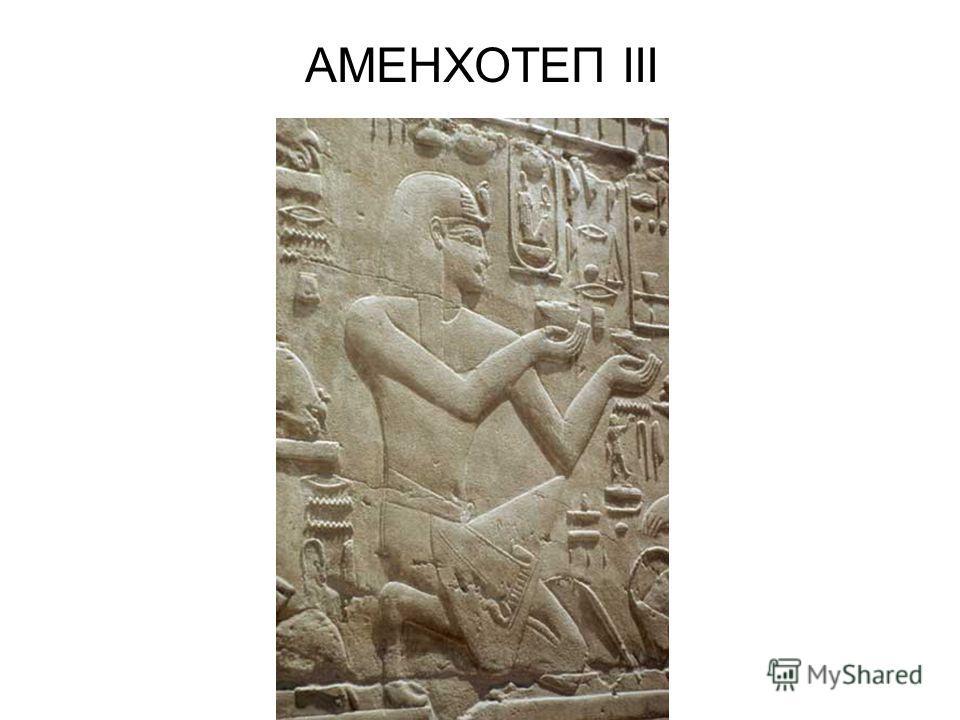 АМЕНХОТЕП III