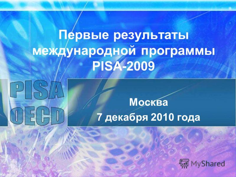 Первые результаты международной программы PISA-2009 Москва 7 декабря 2010 года