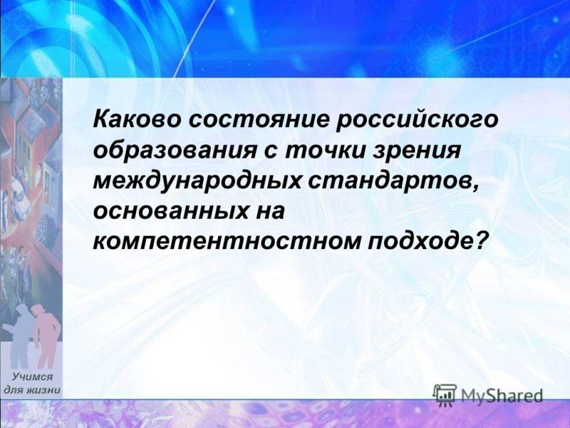 Каково состояние российского образования с точки зрения международных стандартов, основанных на компетентностном подходе?