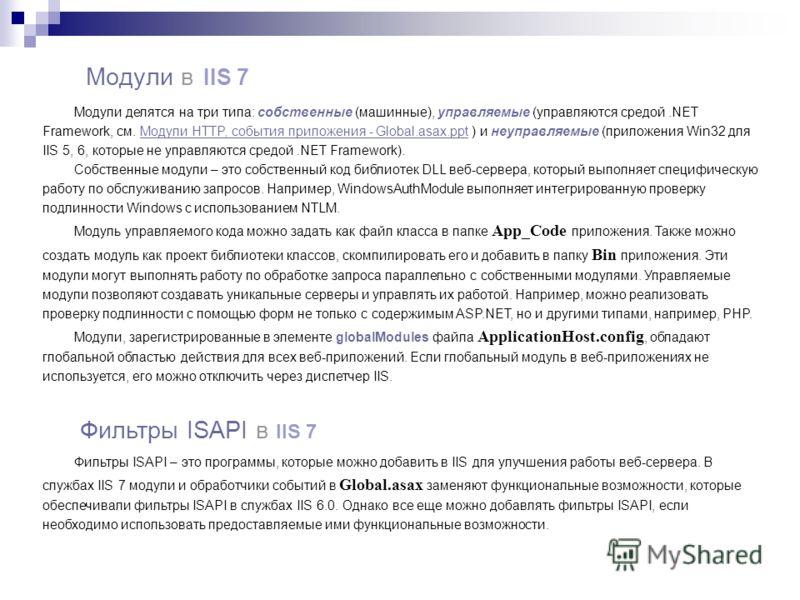 Модули в IIS 7 Модули делятся на три типа: собственные (машинные), управляемые (управляются средой.NET Framework, см. Модули HTTP, события приложения - Global.asax.ppt ) и неуправляемые (приложения Win32 для IIS 5, 6, которые не управляются средой.NE