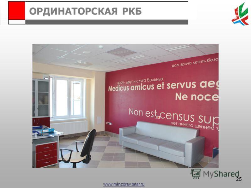 www.minzdrav.tatar.ru ОРДИНАТОРСКАЯ РКБ 25