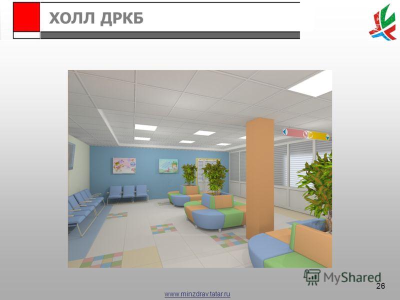 www.minzdrav.tatar.ru ХОЛЛ ДРКБ 26