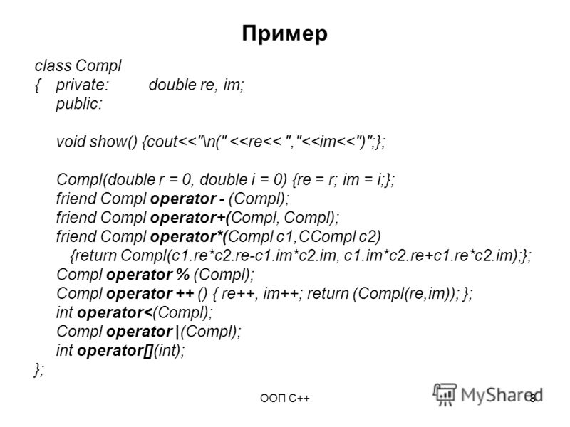 ООП C++8 Пример class Compl {private:double re, im; public: void show() {cout
