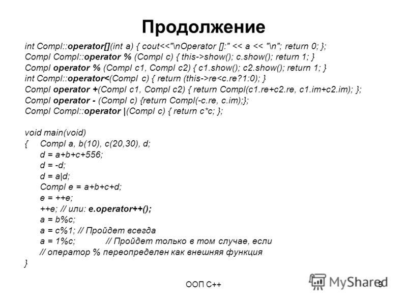 ООП C++9 Продолжение int Compl::operator[](int a) { cout
