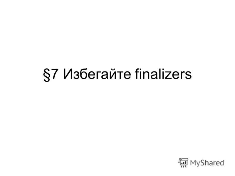 §7 Избегайте finalizers