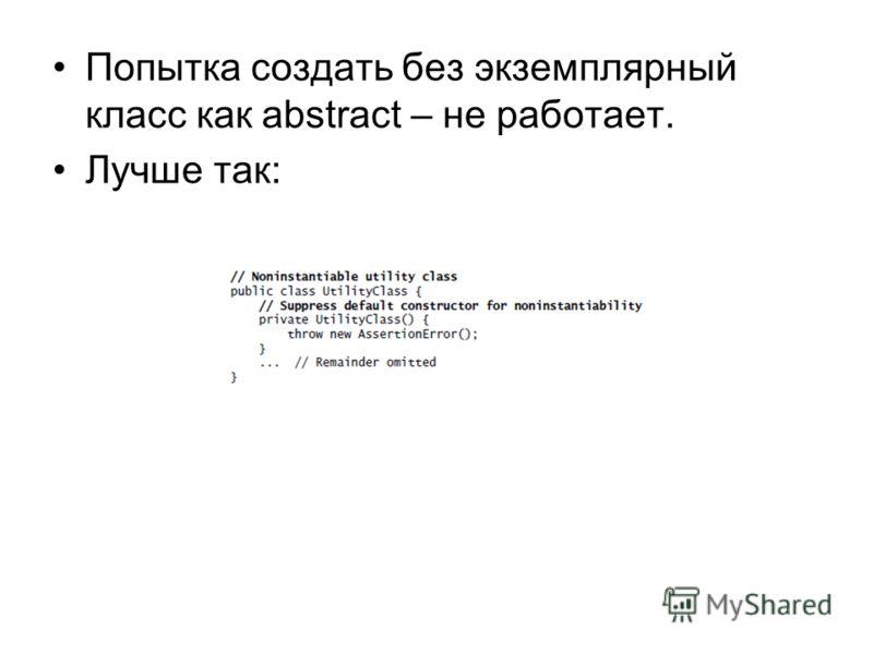 Попытка создать без экземплярный класс как abstract – не работает. Лучше так: