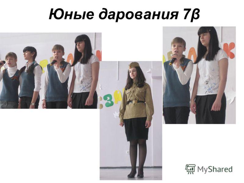 Юные дарования 7β