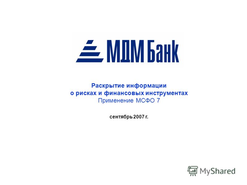 1 Раскрытие информации о рисках и финансовых инструментах Применение МСФО 7 сентябрь 2007 г.