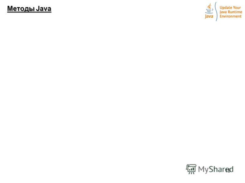 15 Методы Java