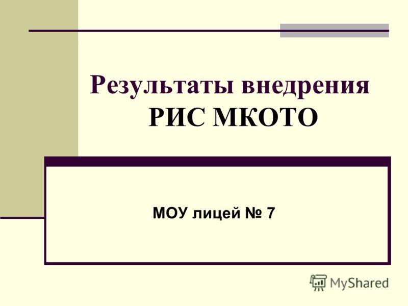 РИС МКОТО Результаты внедрения РИС МКОТО МОУ лицей 7