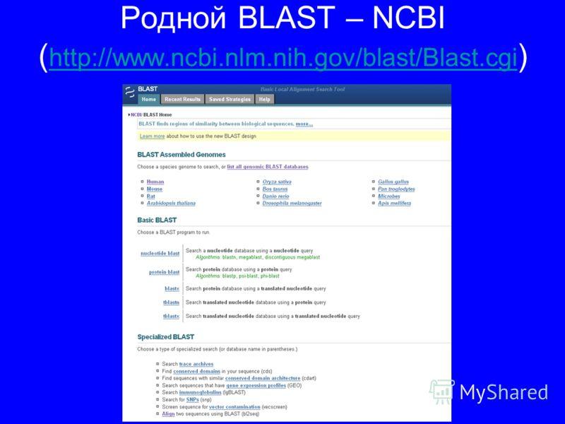 Родной BLAST – NCBI ( http://www.ncbi.nlm.nih.gov/blast/Blast.cgi ) http://www.ncbi.nlm.nih.gov/blast/Blast.cgi