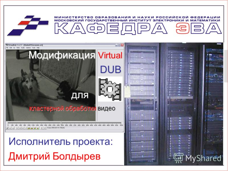 Модификация Virtual DUB к ластерной обработки видео Модификация Virtual DUB к ластерной обработки видео Исполнитель проекта: Дмитрий Болдырев