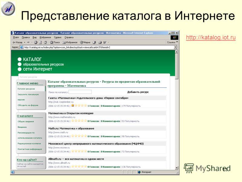 11 Представление каталога в Интернете http://katalog.iot.ru