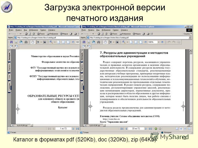 12 Загрузка электронной версии печатного издания Каталог в форматах pdf (520Kb), doc (320Kb), zip (64Kb)