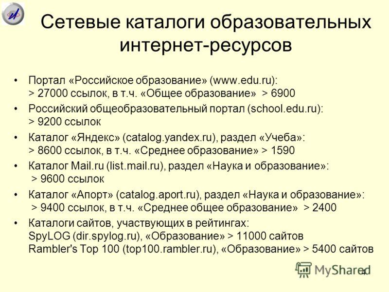 4 Сетевые каталоги образовательных интернет-ресурсов Портал «Российское образование» (www.edu.ru): > 27000 ссылок, в т.ч. «Общее образование» > 6900 Российский общеобразовательный портал (school.edu.ru): > 9200 ссылок Каталог «Яндекс» (catalog.yandex