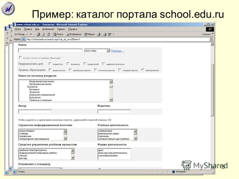 5 Пример: каталог портала school.edu.ru