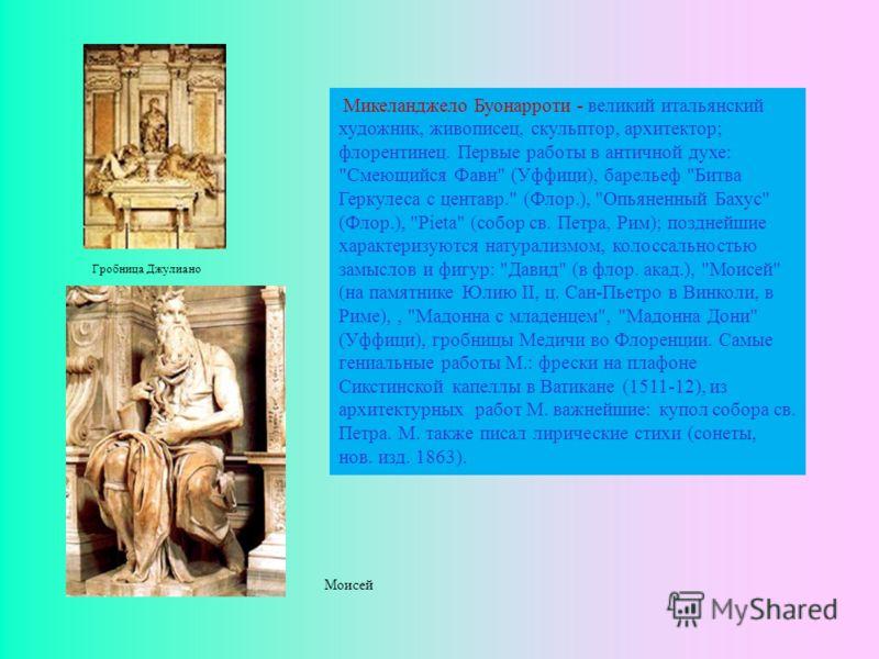 Микеланджело Буонарроти - великий итальянский художник, живописец, скульптор, архитектор; флорентинец. Первые работы в античной духе:
