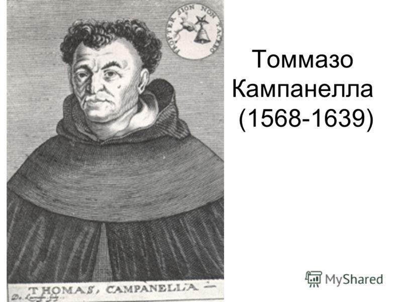 Томмазо Кампанелла (1568-1639)