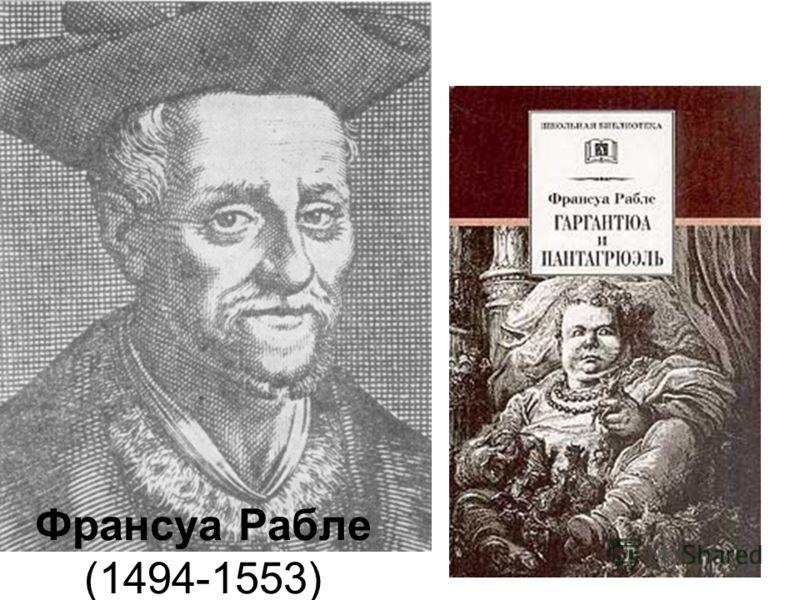 Франсуа Рабле (1494-1553)