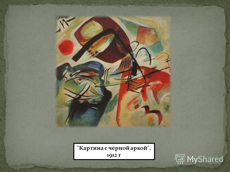 Картина с черной аркой. 1912 г