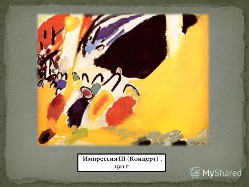 Импрессия III (Концерт). 1911 г