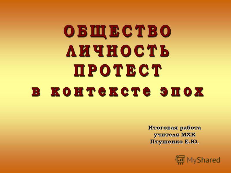 Итоговая работа учителя МХК Птушенко Е.Ю.
