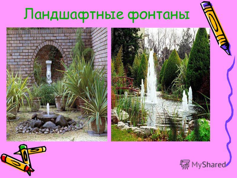 Ландшафтные фонтаны