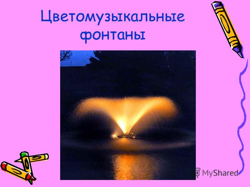 Цветомузыкальные фонтаны