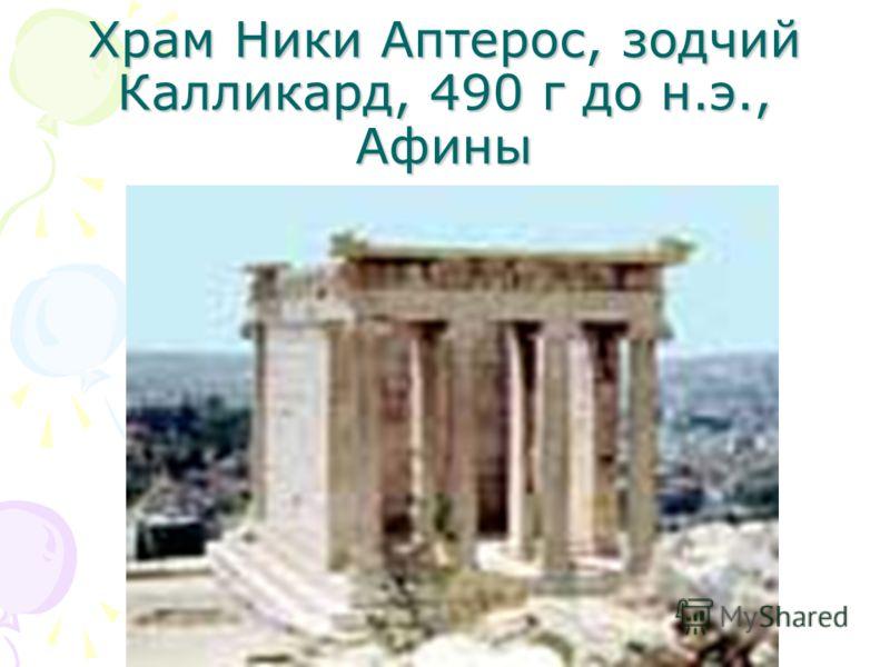 Храм Ники Аптерос, зодчий Калликард, 490 г до н.э., Афины
