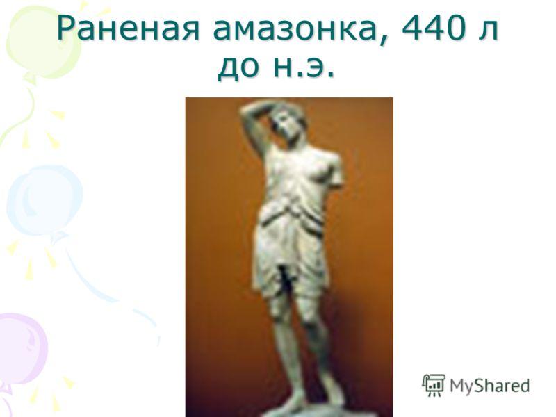 Раненая амазонка, 440 л до н.э.