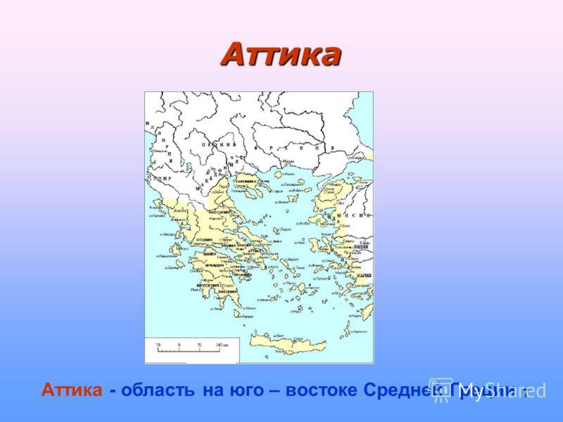 7 Аттика Аттика - область на юго – востоке Средней Греции