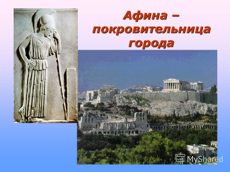 9 Афина – покровительница города
